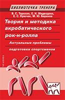 Теория бильярдной игры.VIP 2015 (кож.переплет.,золот.обрез)