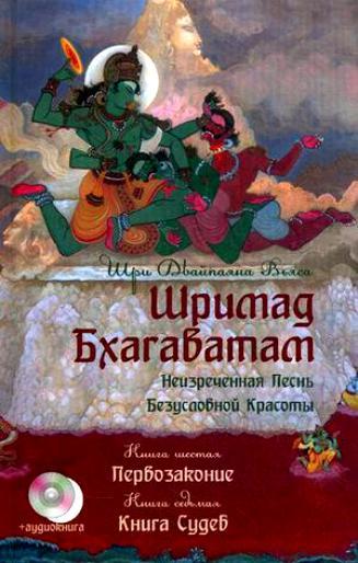 Шримад Бхагаватам. Кн.6-7+ CD. Первозаконие. Книга судеб. 2-е изд. (перепл)