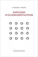 Марксизм и полифония разумов: Драма философских идей в 18 главах с эпилогом