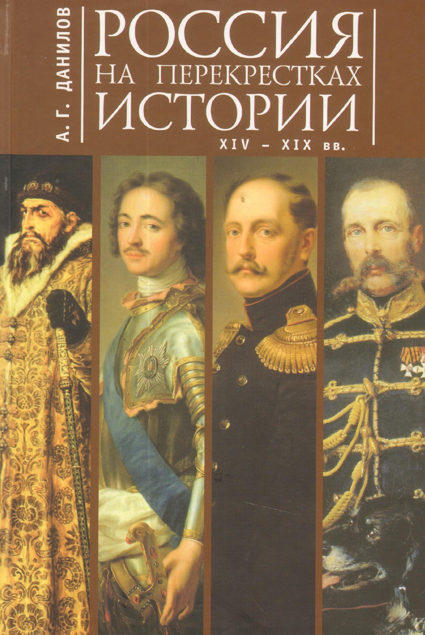 Россия на перекрестках истории XIV-XIX вв.