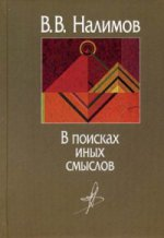 В поисках иных смыслов. 2-е изд. Налимов В.В.