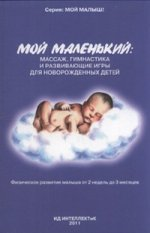 Мой маленький.Массаж,гимнастика для новорожд.детей