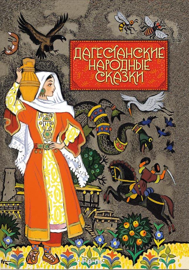 Дагестанские народные сказки