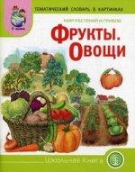 Мир растений и грибов: Фрукты. Овощи [Дид карт.]