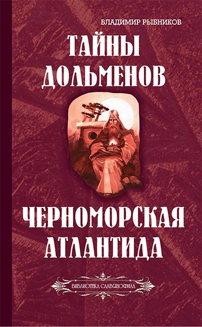 Тайны дольменов. Черноморская Атлантида (Библиотека славянофила)