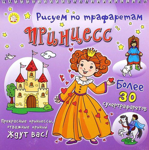 Книжка Рисуем по трафаретам принцесс