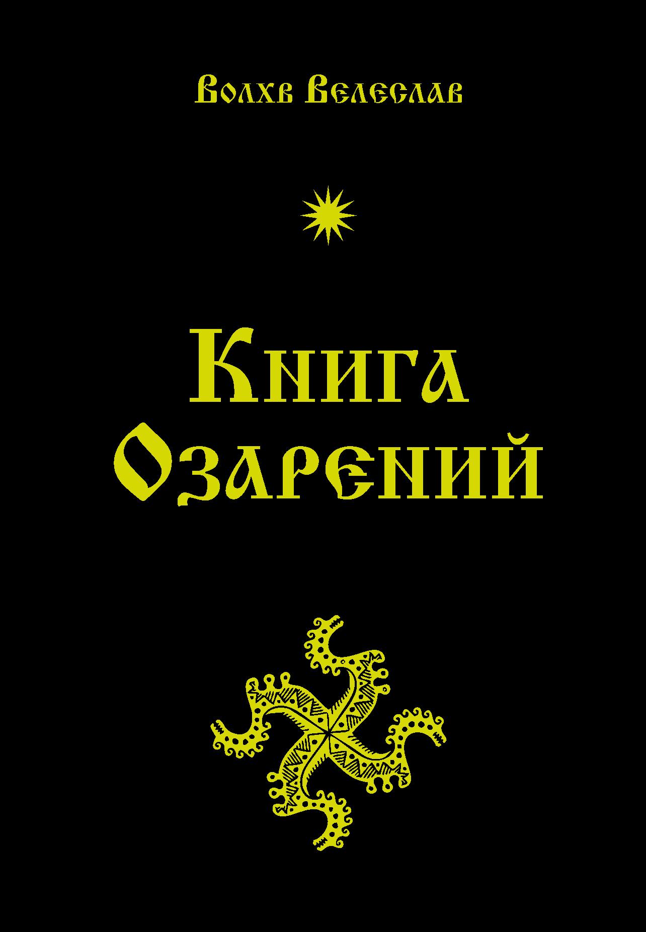 Книга озарений