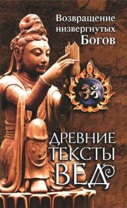 Древние тексты Вед. (2-е изд.) Возвращение низвергнутых Богов.