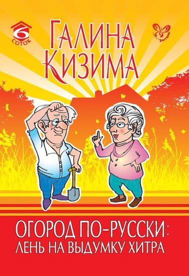 Огород по-русски:лень на выдумку хитра