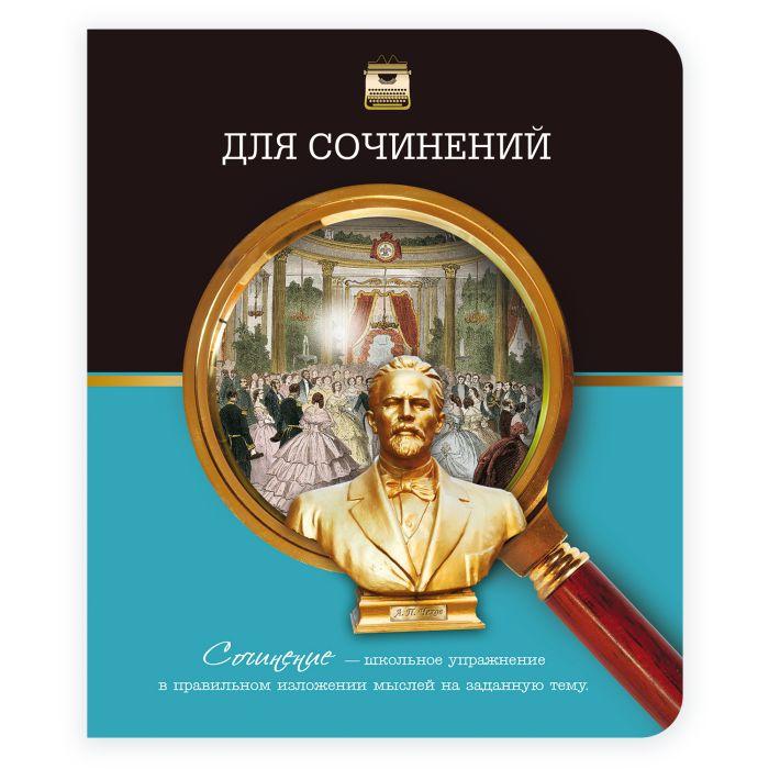 Тетрадь предметная ДЛЯ СОЧИНЕНИЙ,41087-5