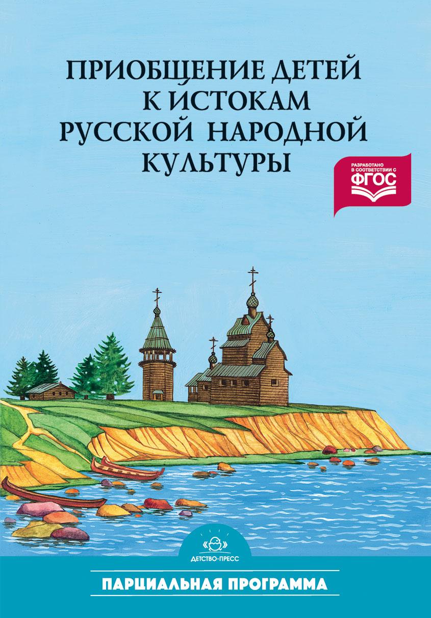 Приобщение детей к истокам русской народной культуры. ФГОС.