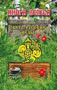 Свято-Русские Веды. Книга Велеса. 5-е издание
