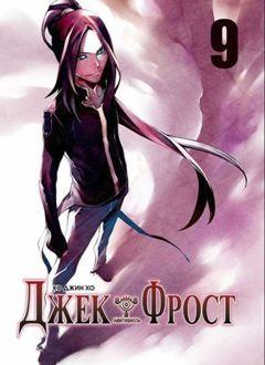 Джек Фрост.: Том 9    Ко Джин Хо.