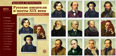 Великая литература. Русские писатели и поэты XIX века. 12 демонстр.картинок с текстом (210x250)