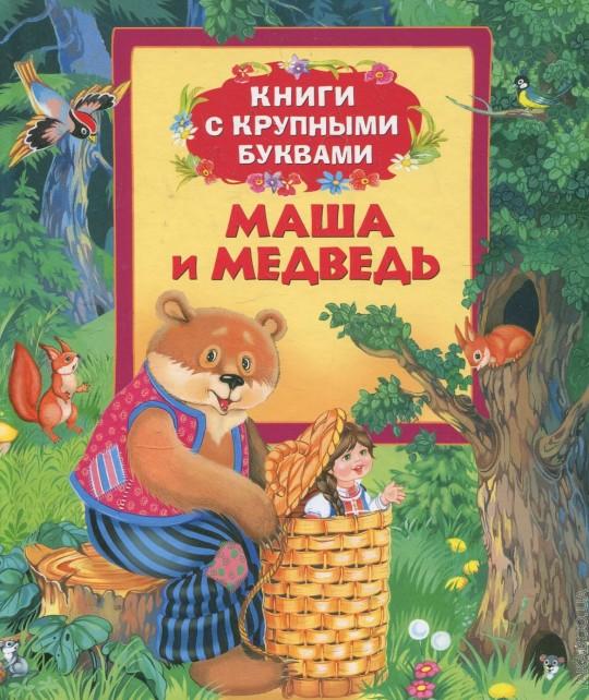 Маша и медведь (Книги с крупными буквами)