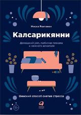Калсарикянни: Финский способ снятия стресса. Шильд: Домашний уют, любимая пижама и немного алкоголя