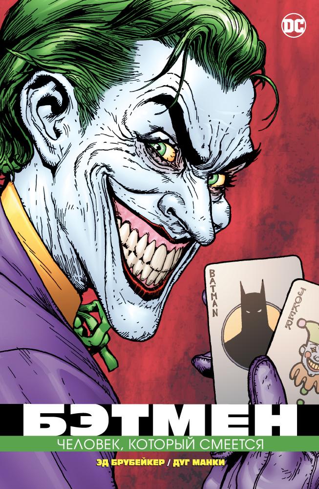Бэтмен. Человек, который смеется (мягк/обл.)