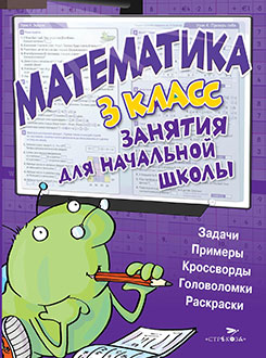 Математика. Занятия для начальной школы. 3 класс
