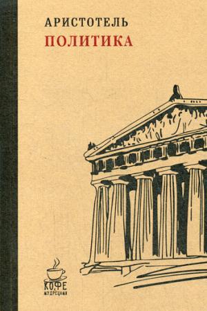 Политика. (Кофе с мудрецами). Аристотель