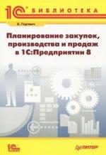 «Планирование закупок, производства и продаж в «1С:Предприятии 8»