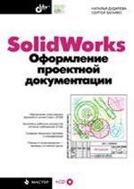 SolidWorks Оформление проектной докум.+CD