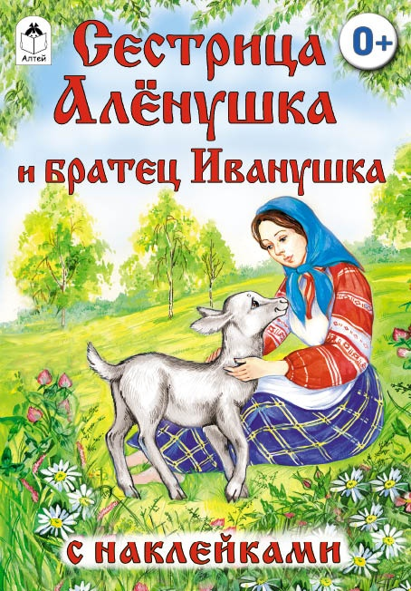 Сестрица Алёнушка и братец Иванушка (сказки с наклейками) 978-5-9930-1562-0
