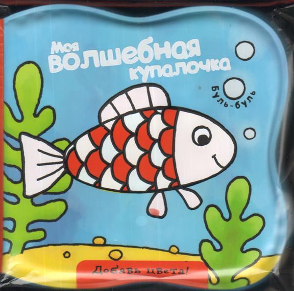 Моя волшебная купалочка/рыбка