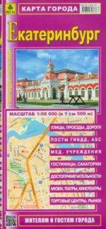 Екатеринбург. Карта города