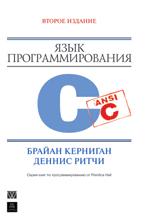 Язык программирования C. 2-е изд. Керниган Б., Ритчи Д.М.