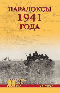 ХХ NEW Парадоксы 1941 года. Соотношение сил и средств сторон в начале Великой Отечественной войны  (12+)