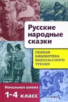 Русские народные сказки 1-4кл