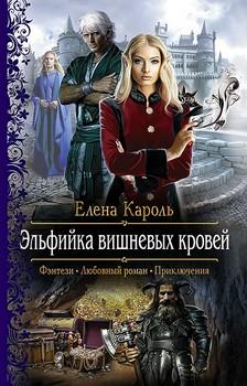 Эльфийка вишневых кровей: роман. Кароль Е.