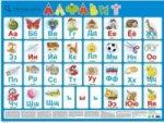 Алфавит русский (Издание для детей)