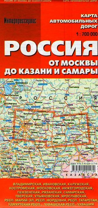 Карта автомобильных дорог РОССИЯ от Москвы до Казани и Самары 1:700 000