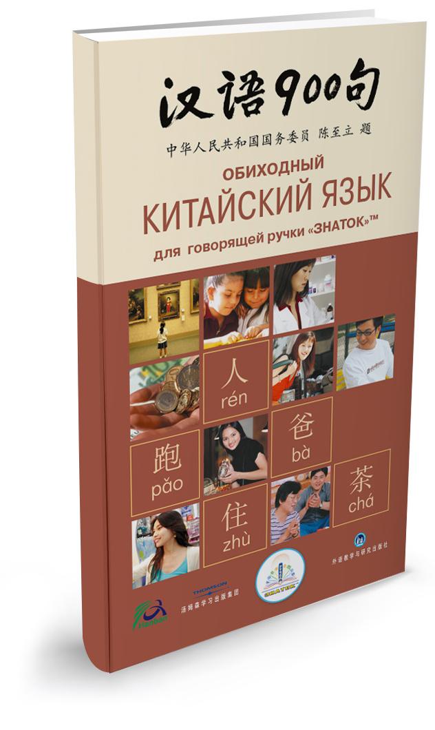 Обиходный КИТАЙСКИЙ ЯЗЫК для говорящей ручки ЗНАТОК /кор.48шт.