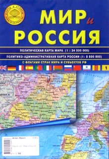 Карта скл.: Мир и Россия