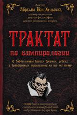 Трактат по вампирологии