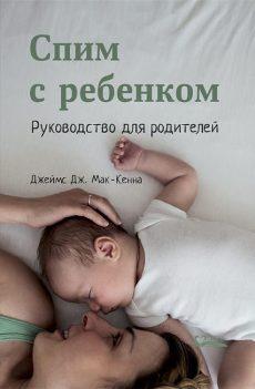 Спим с ребенком : руководство для родителей