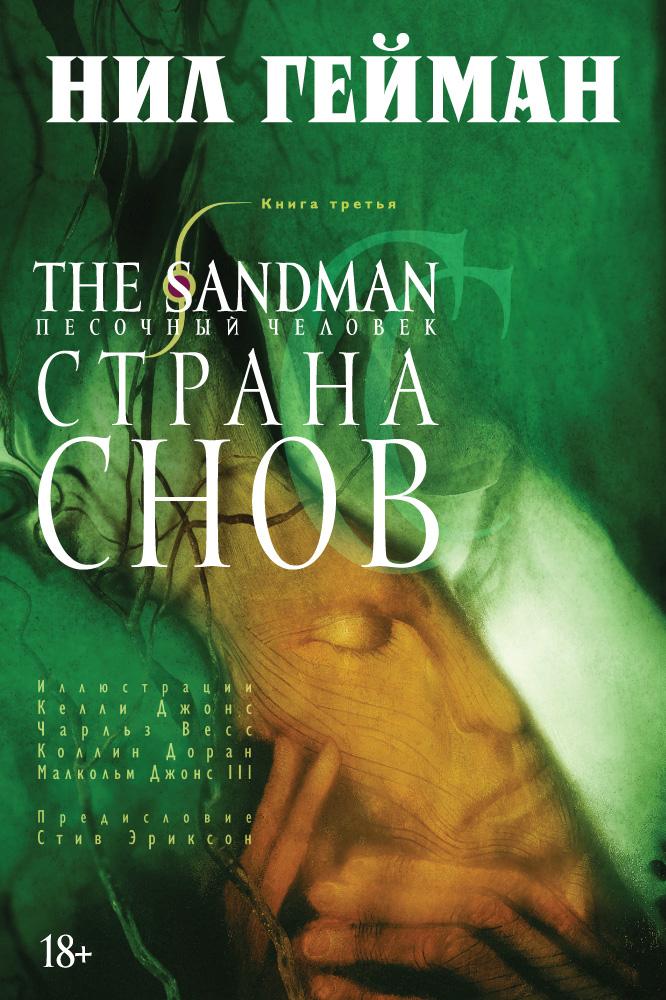 The Sandman. Песочный человек. Кн.3. Страна снов