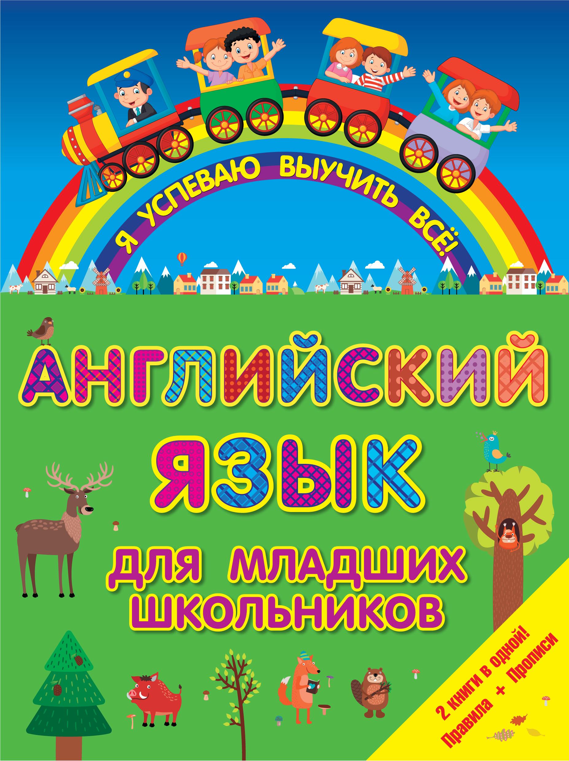 Английский язык для младших школьников. 2 в 1