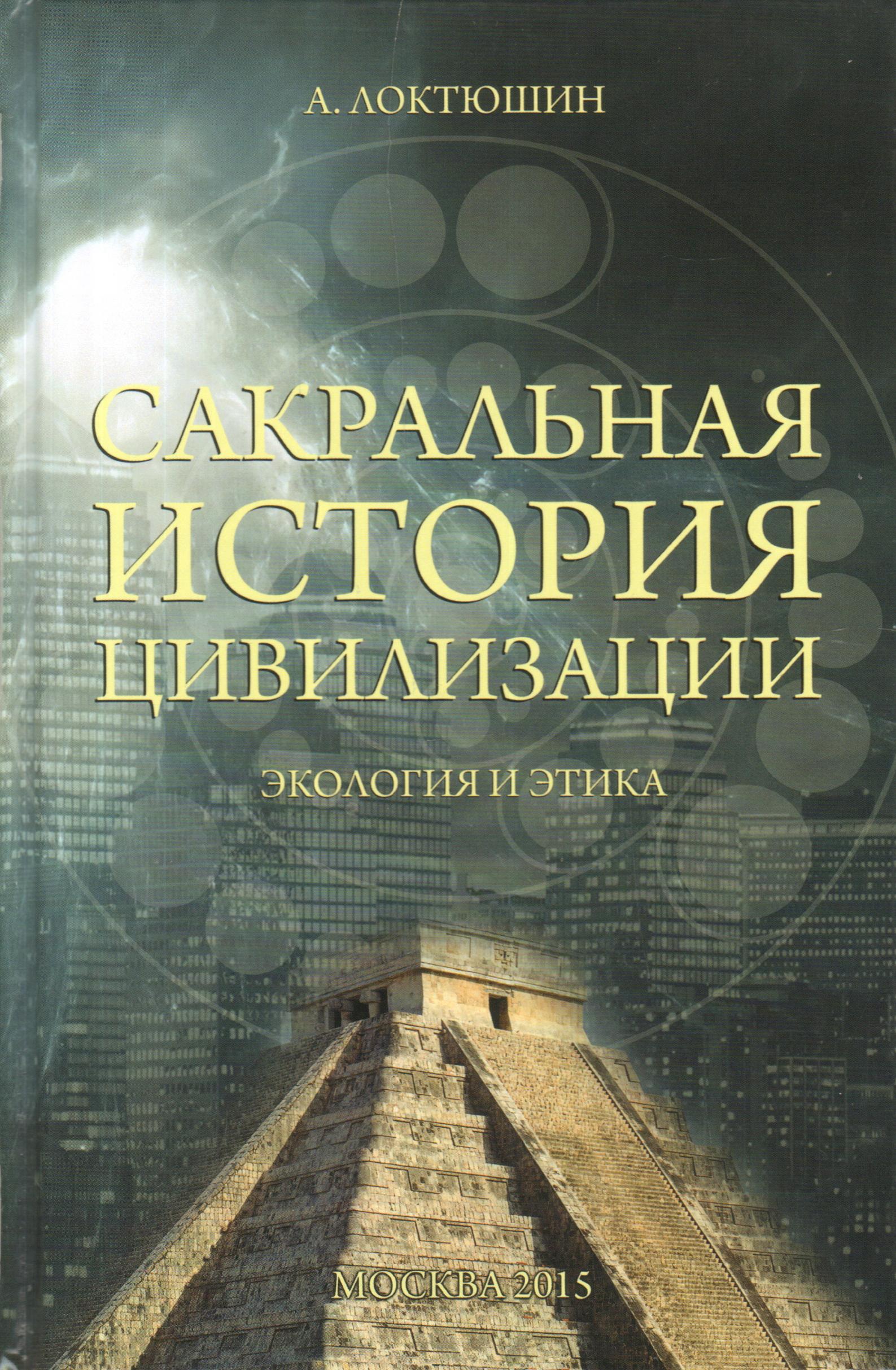 Сакральная история цивилизации: экология и этика.
