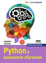 Python и машинное обучение