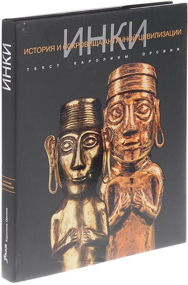 Орсини К. ИНКИ. (Серия История и сокровища античной цивилизации)