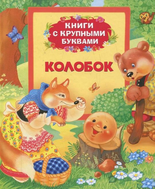 Колобок (Книги с крупными буквами)