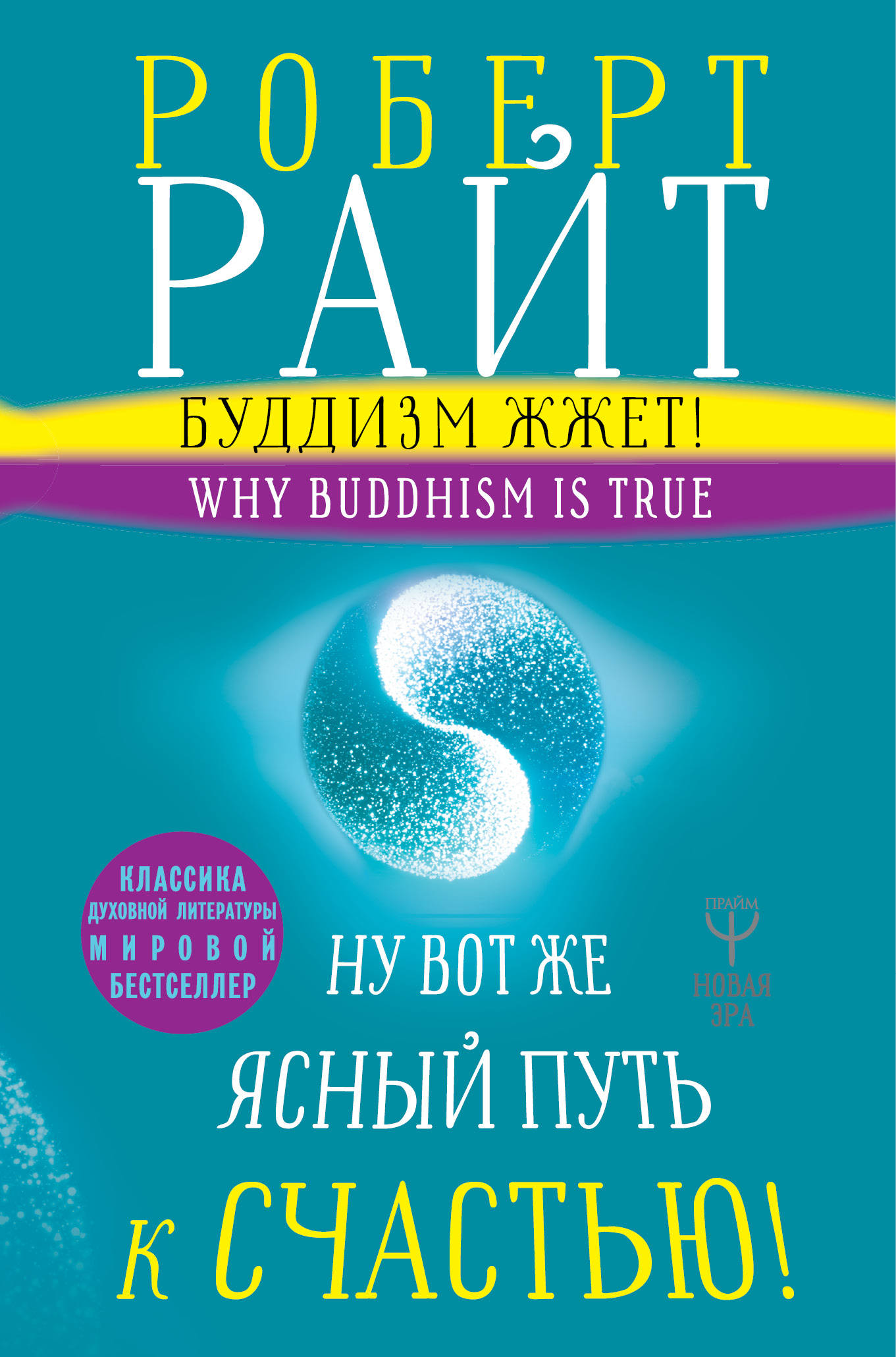 Буддизм жжет! Ну вот же ясный путь к счастью! Нейропсихология медитации и просветления