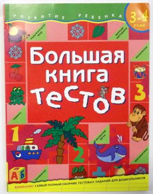 Большая книга тестов. 3-4 года.(1кр.)