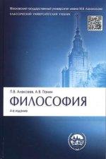 Философия 4-е изд