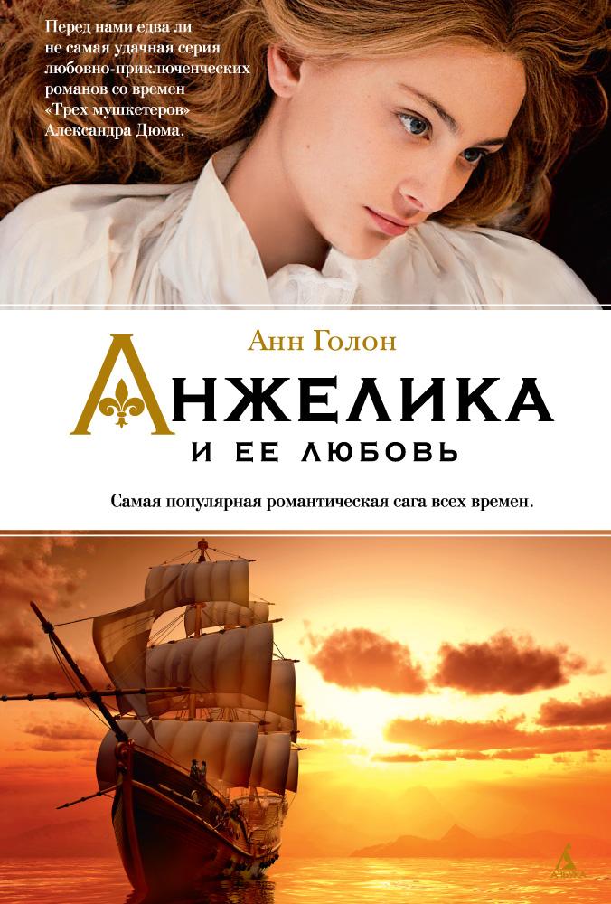 Анжелика и ее любовь. Кн.6