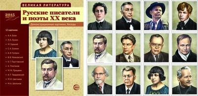 Великая литература. Русские писатели и поэты XX века. 12 демонстр.картинок с текстом (210x250мм)