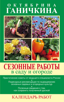 Сезонные работы в саду и огороде.Календарь работ